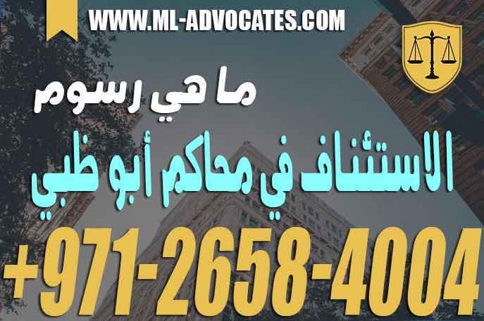 ما هي رسوم الاستئناف في محاكم أبو ظبي – قانون دولة الامارات العربية المتحدة