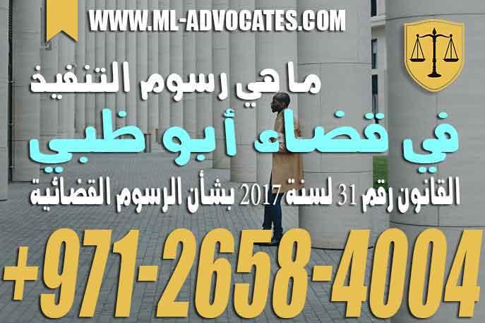 ما هي رسوم التنفيذ في قضاء أبو ظبي القانون رقم 13 لسنة 2017 بشأن الرسوم القضائية