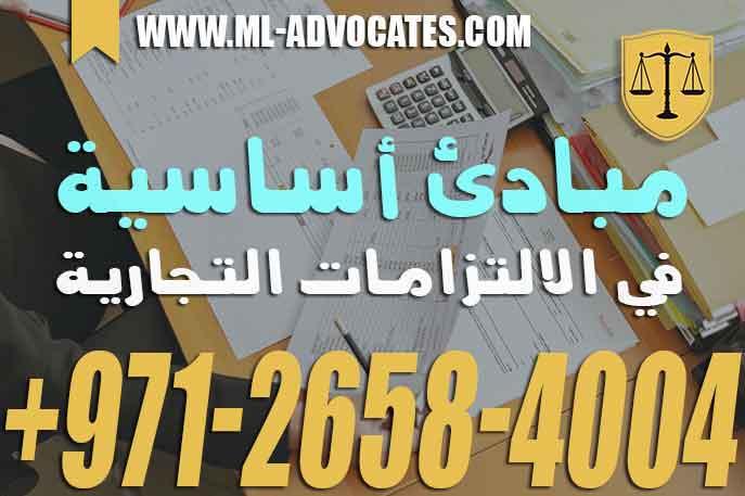 مبادئ أساسية في الالتزامات التجارية – قانون المعاملات التجارية في دولة الإمارات العربية المتحدة