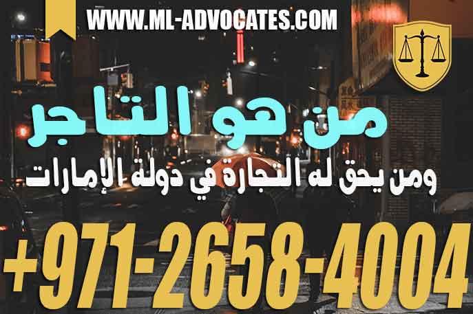من هو التاجر ومن يحق له التجارة في قانون المعاملات التجارية دولة الإمارات العربية المتحدة