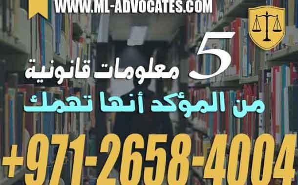 5 معلومات قانونية من المؤكد أنها تهمك في القانون الاماراتي - مكتب محمد المرزوقي للمحاماة