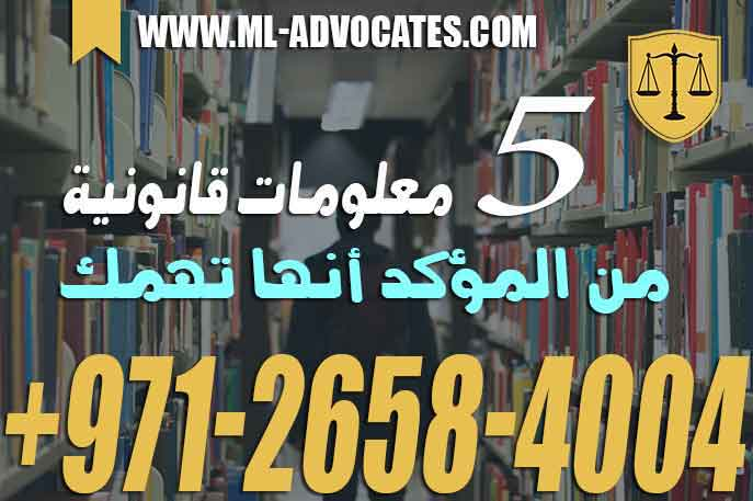 5 معلومات قانونية من المؤكد أنها تهمك في القانون الاماراتي – مكتب محمد المرزوقي للمحاماة