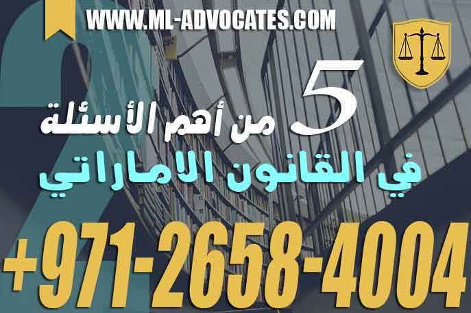5 من أهم الأسئلة في القانون الاماراتي – 2 – مكتب محمد المرزوقي للمحاماة والاستشارات القانونية