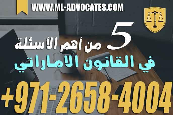 5 من أهم الأسئلة في القانون الاماراتي – مكتب محمد المرزوقي للمحاماة والاستشارات القانونية