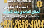 أحكام الايداع في المخازن العامة في دولة الامارات استنادا الى قانون المعاملات التجارية رقم 18 لسنة 1993م
