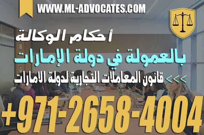 أحكام الوكالة بالعمولة في دولة الإمارات وفقا لقانون المعاملات التجارية رقم 18 لسنة 1993م