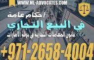 أحكام عامة في البيع التجاري - قانون المعاملات التجارية في دولة الامارات رقم 18 لسنة 1993