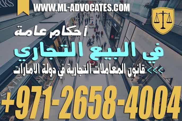 أحكام عامة في البيع التجاري – قانون المعاملات التجارية في دولة الامارات رقم 18 لسنة 1993