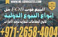 البيع فوب FOB من أنواع البيوع الدولية - قانون المعاملات التجارية في دولة الامارات