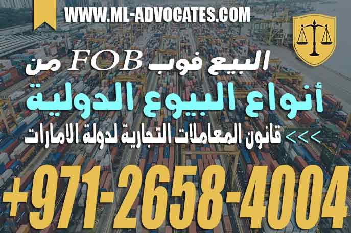 البيع فوب FOB من أنواع البيوع الدولية – قانون المعاملات التجارية في دولة الامارات