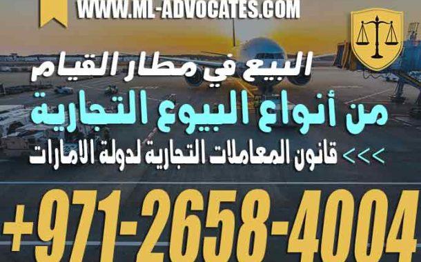 البيع في مطار القيام من أنواع البيوع التجارية - قانون المعاملات التجارية في دولة الامارات