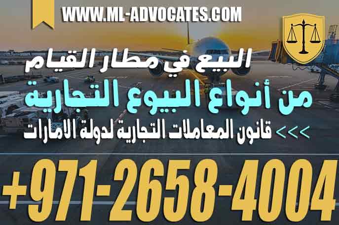 البيع في مطار القيام من أنواع البيوع التجارية – قانون المعاملات التجارية في دولة الامارات