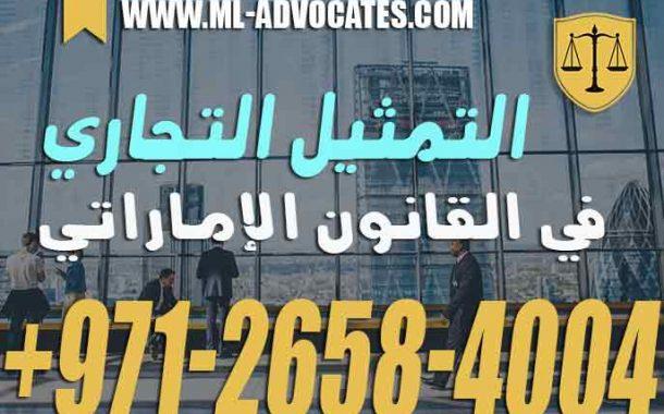 التمثيل التجاري في القانون الإماراتي - أحكامه - تعريفه - التزاماته - حدوده