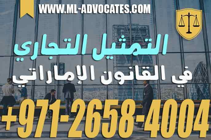 التمثيل التجاري في القانون الإماراتي – أحكامه – تعريفه – التزاماته – حدوده