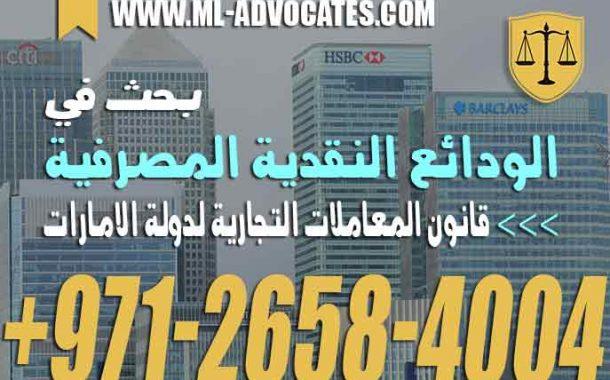 بحث في الودائع النقدية المصرفية وفقا لقانون المعاملات التجارية الإماراتي