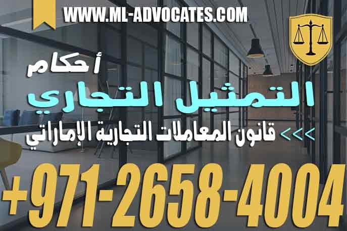 أحكام التمثيل التجاري في القانون الإماراتي – تعريفه – التزاماته