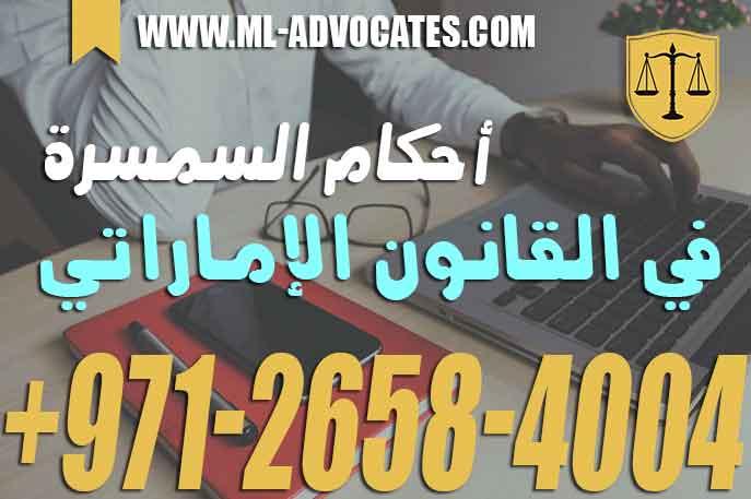 أحكام السمسرة في القانون الإماراتي – تعريف عقد السمسرة والتزاماته