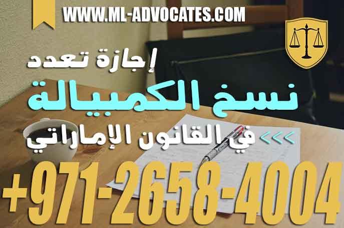 إجازة تعدد نسخ الكمبيالة في القانون الإماراتي – شروط تعدد نسخ الكمبيالة