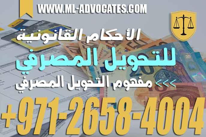 الأحكام القانونية للتحويل المصرفي – مفهوم التحويل المصرفي في القانون الإماراتي