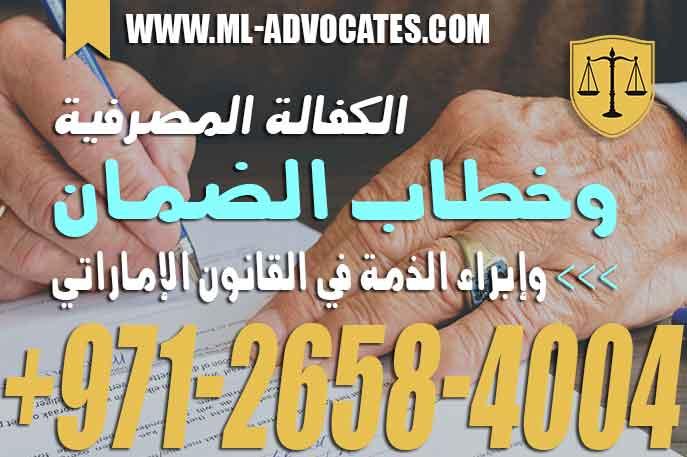 الكفالة المصرفية وخطاب الضمان وإبراء الذمة في قانون دولة الإمارات