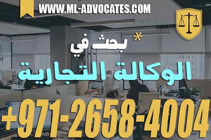 بحث في الوكالة التجارية في القانون الإماراتي – مفهوم الوكالة والتزامات الوكيل
