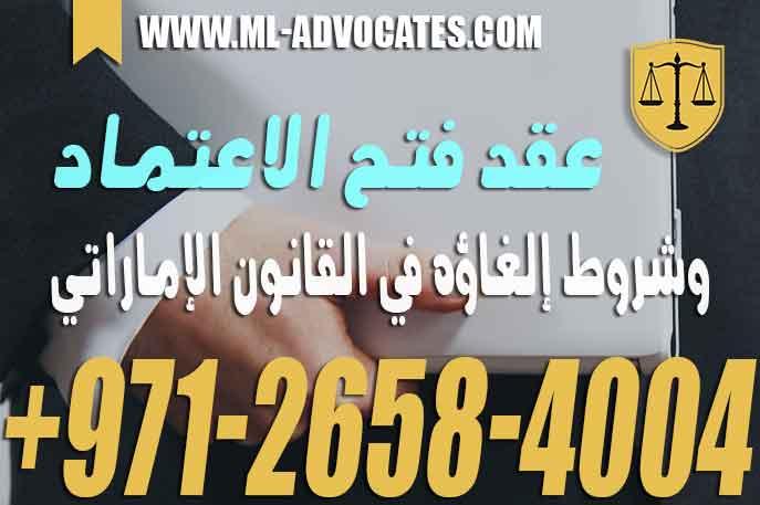 عقد فتح الاعتماد وشروط إلغاؤه في قانون دولة الإمارات العربية المتحدة