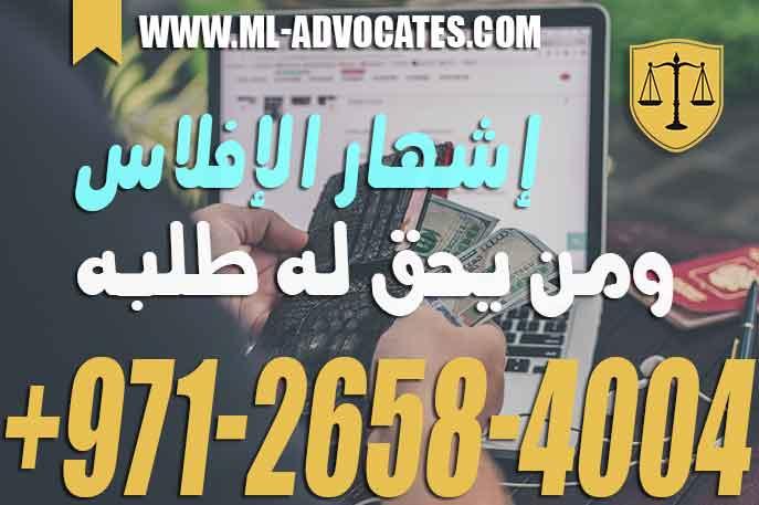 متى يجوز إشهار الإفلاس ومن يحق له طلبه وفقا لقانون المعاملات التجارية الإماراتي