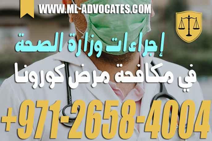 إجراءات وزارة الصحة