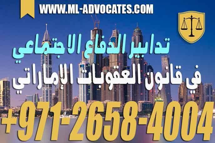 تدابير الدفاع الاجتماعي في قانون العقوبات الإماراتي – دولة الامارات العربية