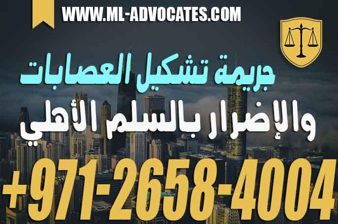 جريمة تشكيل العصابات والإضرار بالسلم الأهلي – دولة الامارات العربية