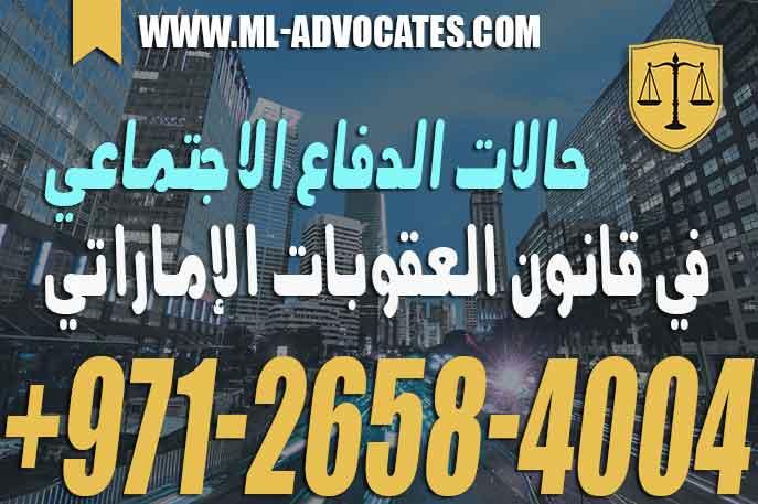 حالات الدفاع الاجتماعي في قانون العقوبات الإماراتي – دولة الامارات العربية