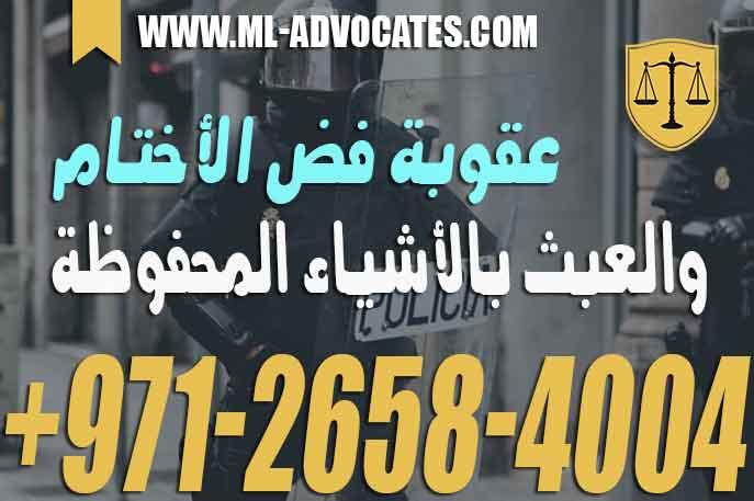 عقوبة فض الأختام والعبث بالأشياء المحفوظة في قانون العقوبات – دولة الإمارات العربية