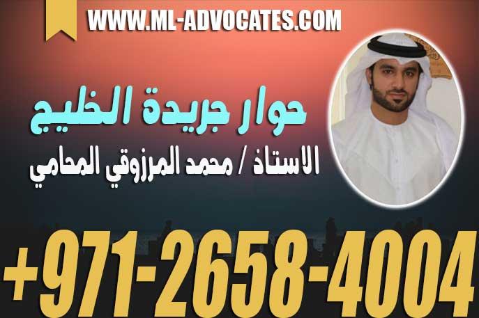 التعامل مع الدول الرافضة استقبال رعاياها – حوار المحامي محمد المرزوقي صحيفة الخليج الإماراتية