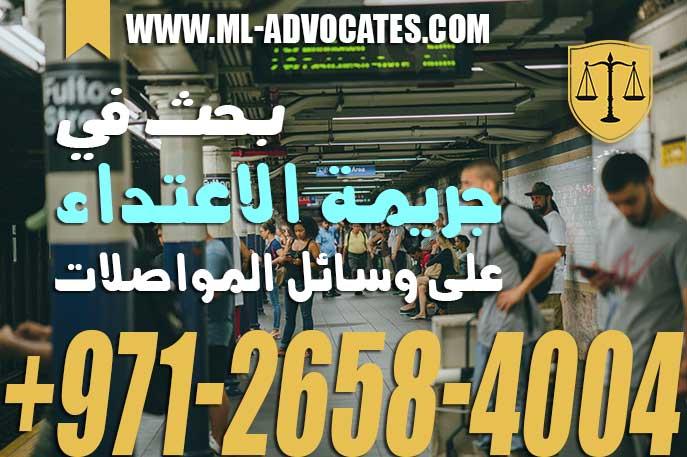بحث في جريمة الاعتداء على وسائل المواصلات – قانون العقوبات الإماراتي