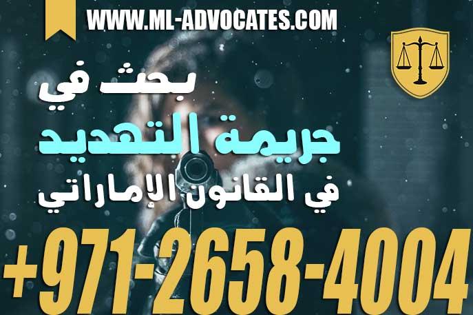بحث في جريمة التهديد – قانون العقوبات دولة الإمارات العربية المتحدة