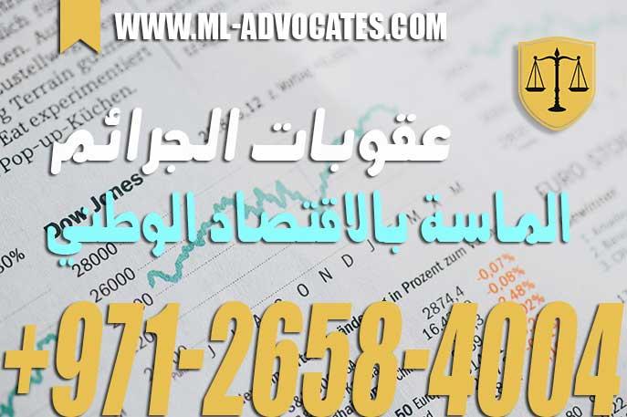 عقوبات الجرائم الماسة بالاقتصاد الوطني في قانون العقوبات دولة الإمارات العربية المتحدة