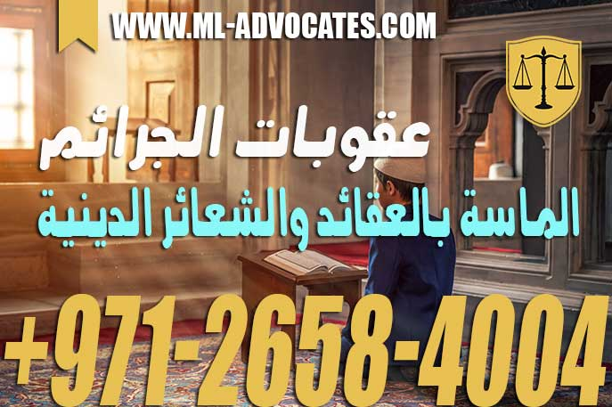 عقوبات الجرائم الماسة بالعقائد والشعائر الدينية في دولة الإمارات العربية المتحدة