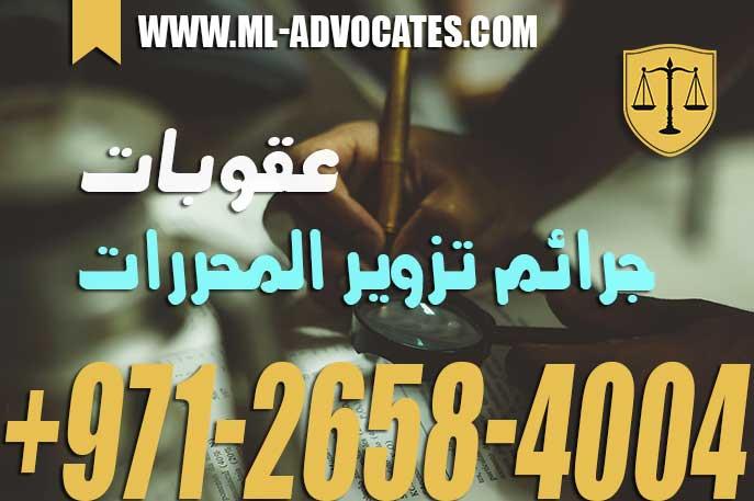 عقوبات جرائم تزوير المحررات في قانون العقوبات دولة الإمارات العربية المتحدة