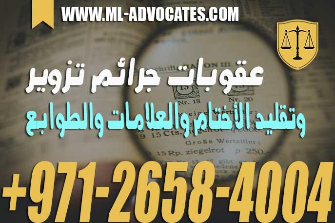 عقوبات جرائم تزوير وتقليد الأختام والعلامات والطوابــع – قانون العقوبات دولة الإمارات