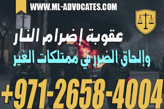 عقوبة إضرام النار وإلحاق الضرر في ممتلكات الغير قانون العقوبات دولة الإمارات العربية المتحدة