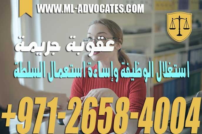 عقوبة جريمة استغلال الوظيفة وإساءة استعمال السلطة قانون العقوبات دولة الإمارات