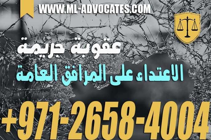 عقوبة جريمة الاعتداء على المرافق العامة – قانون العقوبات دولة الإمارات العربية المتحدة