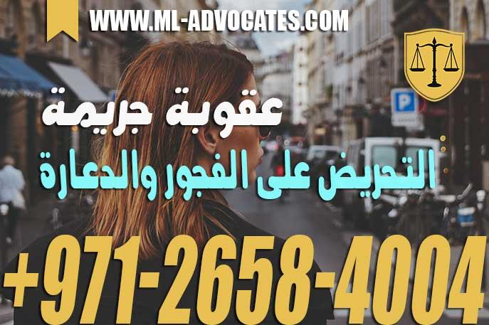 عقوبة جريمة التحريض على الفجور والدعارة في قانون العقوبات دولة الإمارات العربية المتحدة