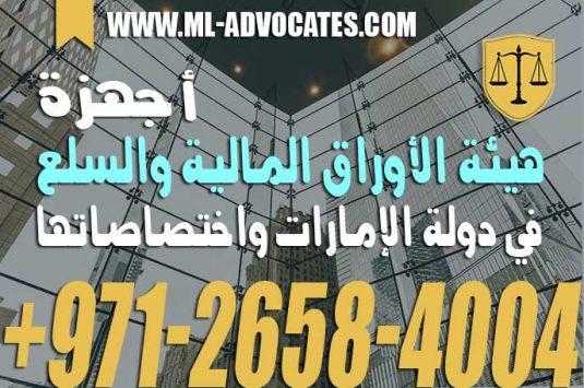 أجهزة هيئة الأوراق المالية والسلع في دولة الإمارات واختصاصاتها وفقا للقانون الاتحادي