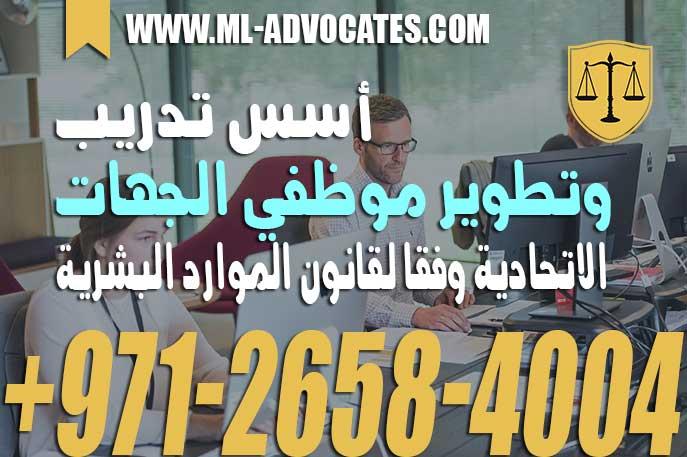 أسس تدريب وتطوير موظفي الجهات الاتحادية وفقا لقانون الموارد البشرية في الحكومة الاتحادية