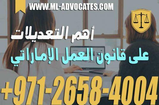 أهم التعديلات على قانون العمل الإماراتي في القانون الاتحادي الإماراتي