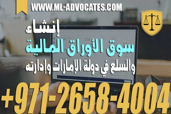 إنشاء سوق الأوراق المالية والسلع في دولة الإمارات وإدارته وفقا للقانون الاتحادي