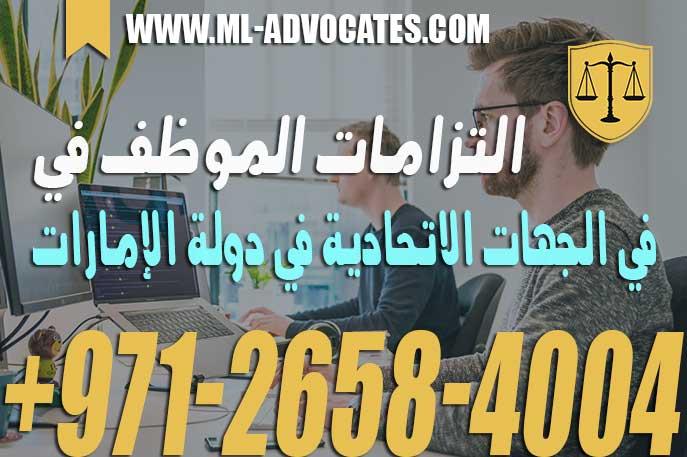 التزامات الموظف في الجهات الاتحادية في دولة الإمارات العربية المتحدة