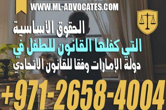 الحقوق الأساسية التي كفلها القانون للطفل في دولة الإمارات وفقا للقانون الاتحادي