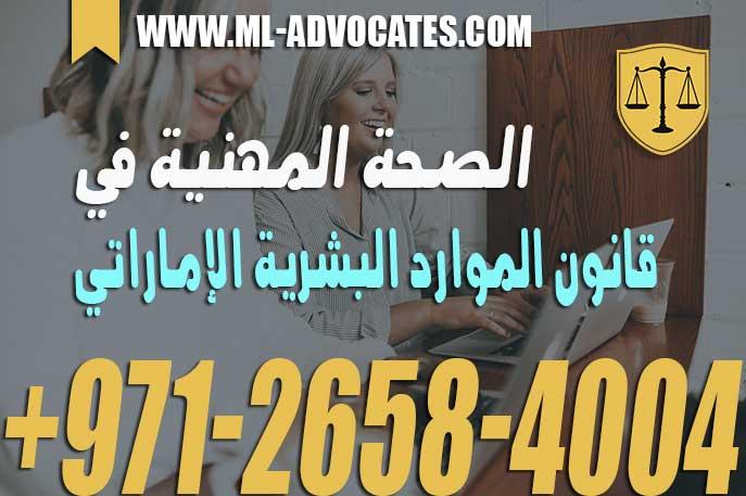 الصحة المهنية في قانون الموارد البشرية قانون دولة الإمارات العربية المتحدة